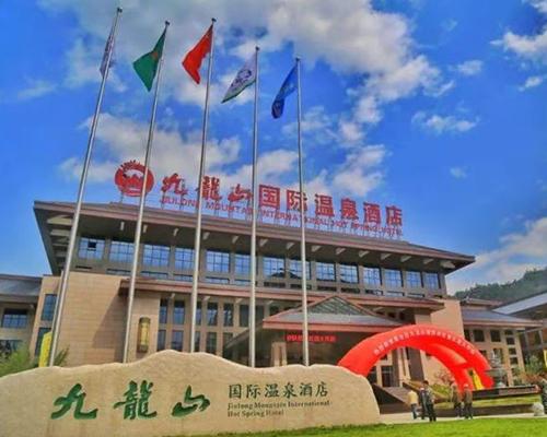 九龙山国际温泉酒店
