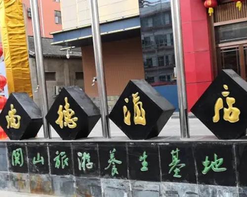 陇县尚德酒店