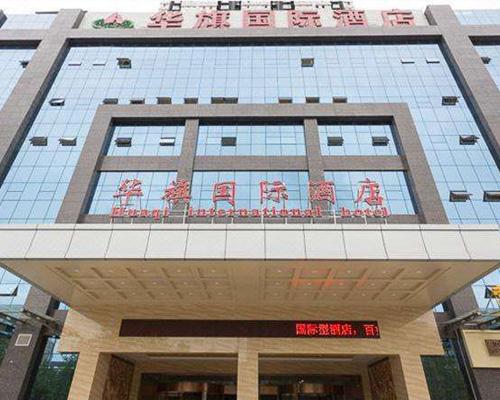 宝鸡华旗国际酒店