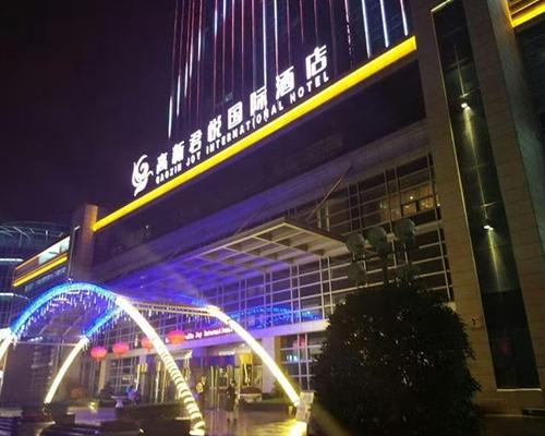 高新君悦国际酒店