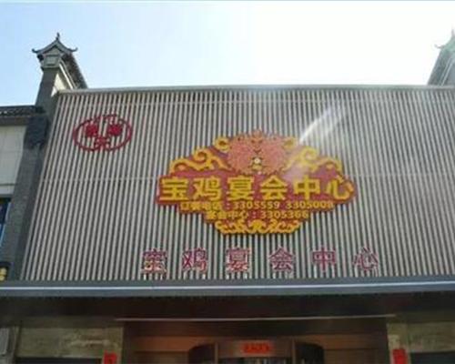 宝鸡市宴会中心国际大酒店
